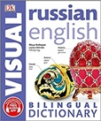 Russian-English Bilingual Visual Dictionary Third Edition with App